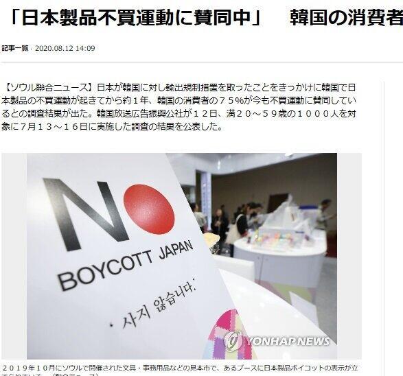 国民の4人に3人が「不買運動中」と報じる聯合ニュース(2020年8月12日付)