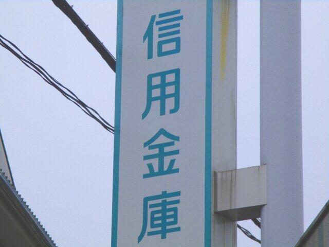 京都府は信用金庫が頑張っている(写真はイメージ)