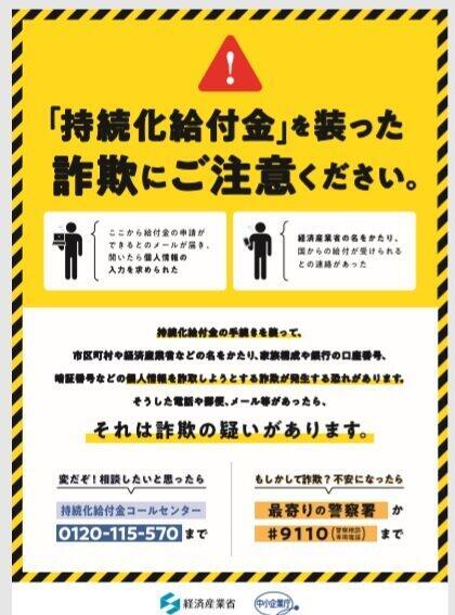 (図表)持続化給付金詐欺を警告するポスター(中小企業庁のホームページより)