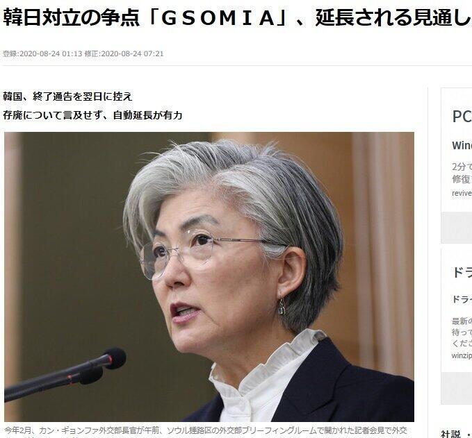 GSOMIA破棄の見送りを報じるハンギョレ(2020年8月24日付)