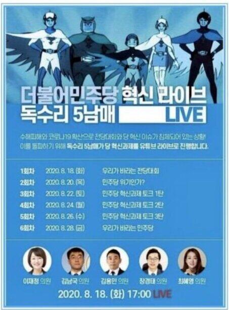 韓国SNS上に流れている「科学忍者隊ガッチャマン」をパクッたポスター