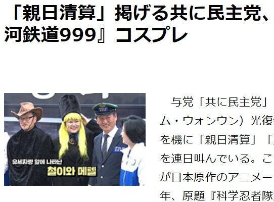「銀河鉄道999」のコスプレをする与党議員を知らせる朝鮮日報(2020年8月20日)