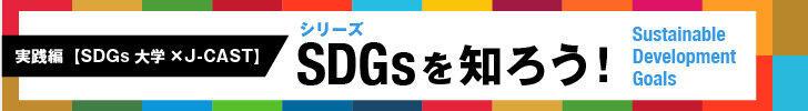シリーズSDGsを知ろう! 実践編【SDGs大学×J-CAST】