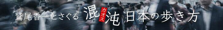 鷲尾香一とさぐる混沌日本の歩き方