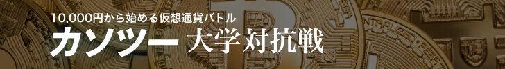 1万円からはじめる仮想通貨バトル 「カソツー」大学対抗戦