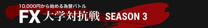 1万円からはじめる為替バトル FX大学対抗戦 SEASON3
