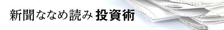 「新聞ななめ読み投資術」石井治彦のこんな株買った!