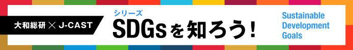 シリーズ SDGsを知ろう!【大和総研×J-CAST】