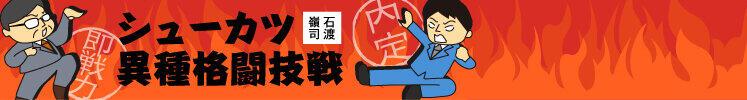 シューカツ異種格闘技戦