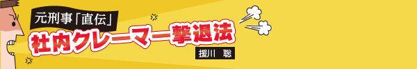 元刑事「直伝」 社内クレーマー撃退法