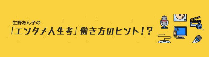 生野あん子の「エンタメ人生考」 働き方のヒント!?