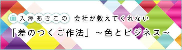 入澤有希子の会社が教えてくれない「差のつくご作法」〜色とビジネス〜