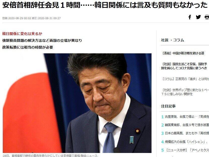 安倍首相の辞任会見で、韓国問題に何の言及もなかったことを嘆くハンギョレ新聞(2020年8月29日付)