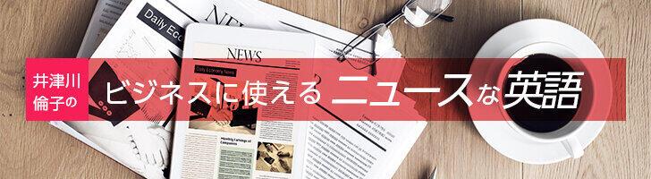 井津川倫子のビジネスに使える「ニュースな英語」