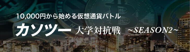 1万円からはじめる仮想通貨バトル 「カソツー」大学対抗戦 SEASON2