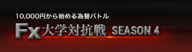 1万円からはじめる為替バトル FX大学対抗戦 SEASON4