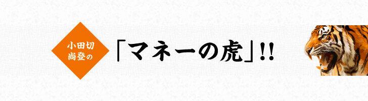 小田切尚登の「マネーの虎」!!