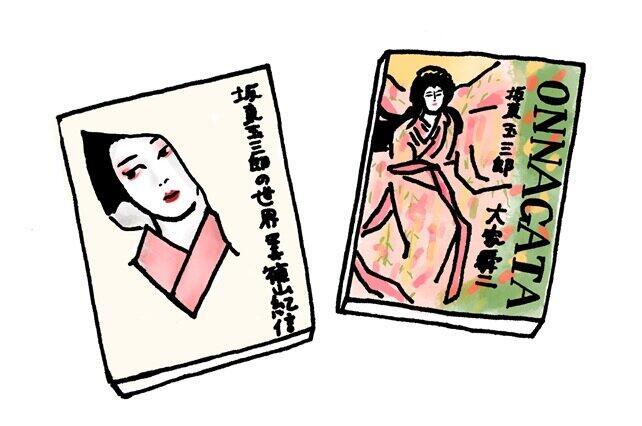 左:「坂東玉三郎の世界」(写真:篠山紀信 1988年 朝日新聞社) 右:「ONNAGATA 坂東玉三郎」(著者名:写真 大倉舜二 1983年 平凡社)
