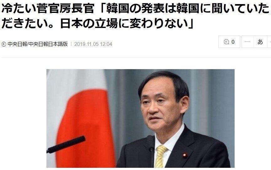 「冷たい男」と何度も韓国紙に報じられた菅義偉官房長官(2019年11月5日付中央日報)