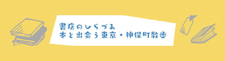 書店のひらづみ 本と出会う東京・神保町散歩