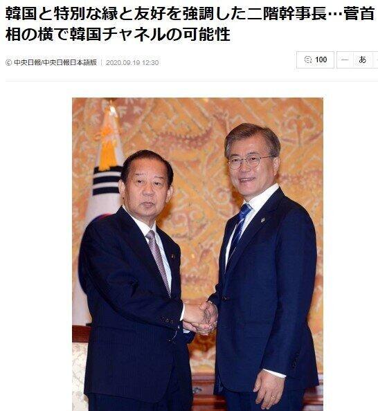 「親韓政治家」二階俊博幹事長に期待する韓国メディア(中央日報2020年9月19日付)