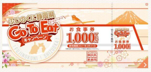 地域で使えるプレミアム食事券(静岡県、農林水産省のホームページより)