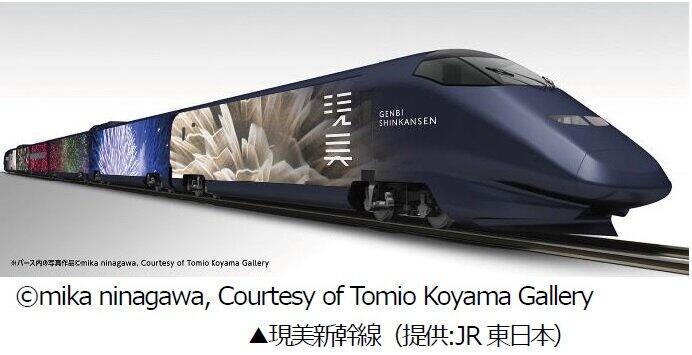 「現美新幹線ツアー」で貴重な体験を!