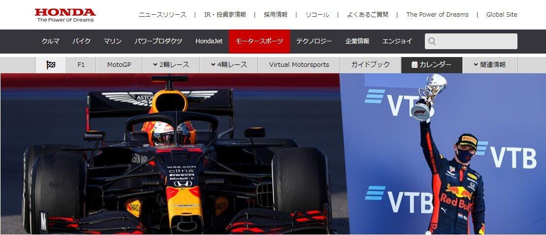 F1のレポートを公開しているホンダのホームページ