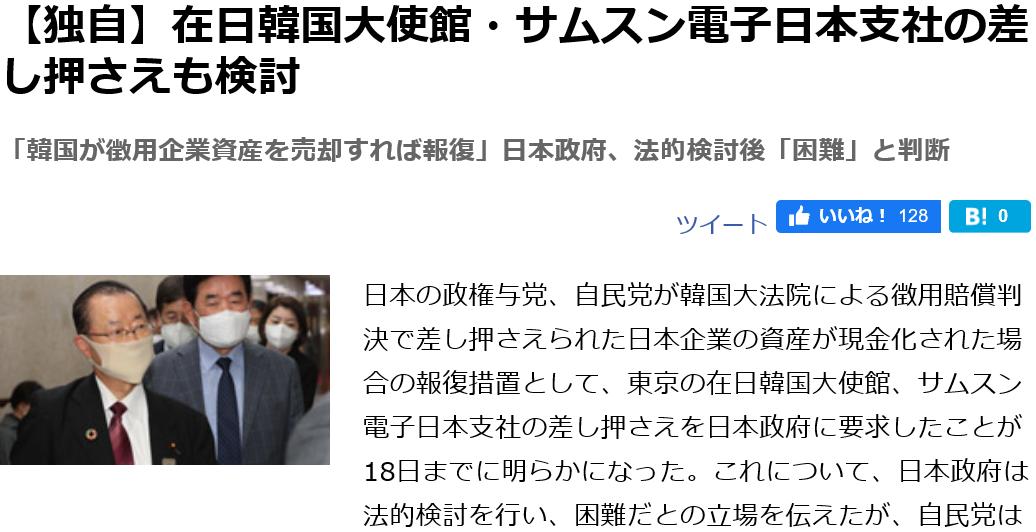 日本が在日韓国大使館とサムスン電子支社の差し押さえを検討と報じる朝鮮日報(2020年10月19日付オンライン版)