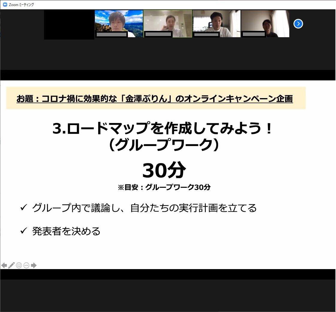 グループワークで盛り上がった(画像は、石川県の柚餅子総本家 中浦屋のオンラインディスカッション)