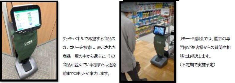 カインズの新店舗で案内ロボットを試験導入【コロナに勝つ!ニッポンの会社】