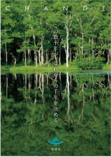環境省の新卒採用のポスター(同省公式サイトより)