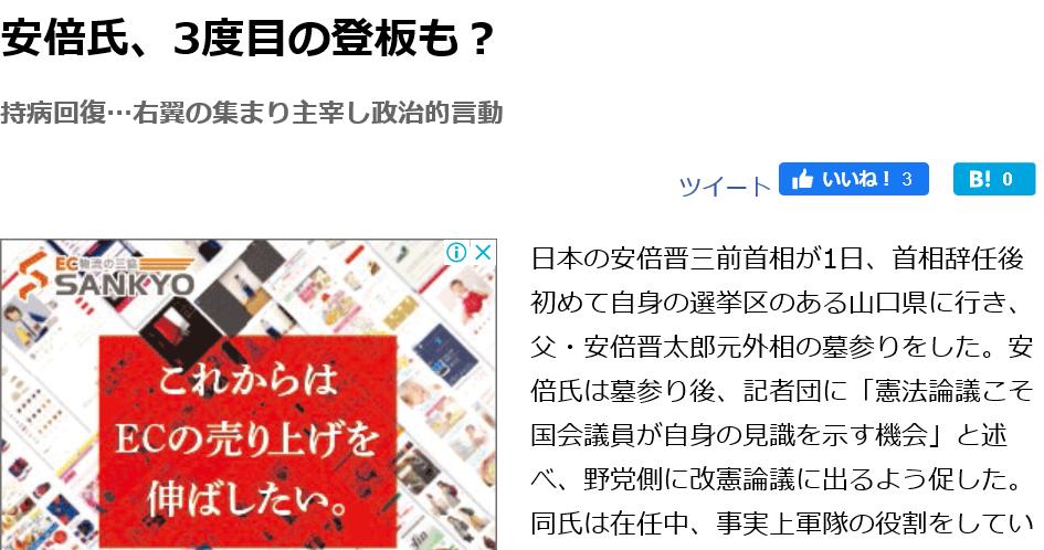 安倍前首相の「3度目登板説」を報じる朝鮮日報(2020年11月3日付)