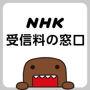 NHK受信料の窓口(公式サイトより)