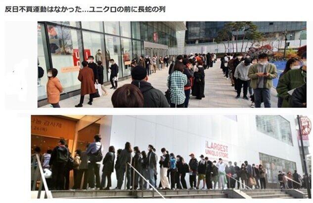 ユニクロ店舗前の長い行列(朝鮮日報2020年11月13日付写真ニュースより)