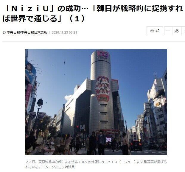 NiziUが渋谷の109タワーをジャックした報じる中央日報(2020年11月23日付)