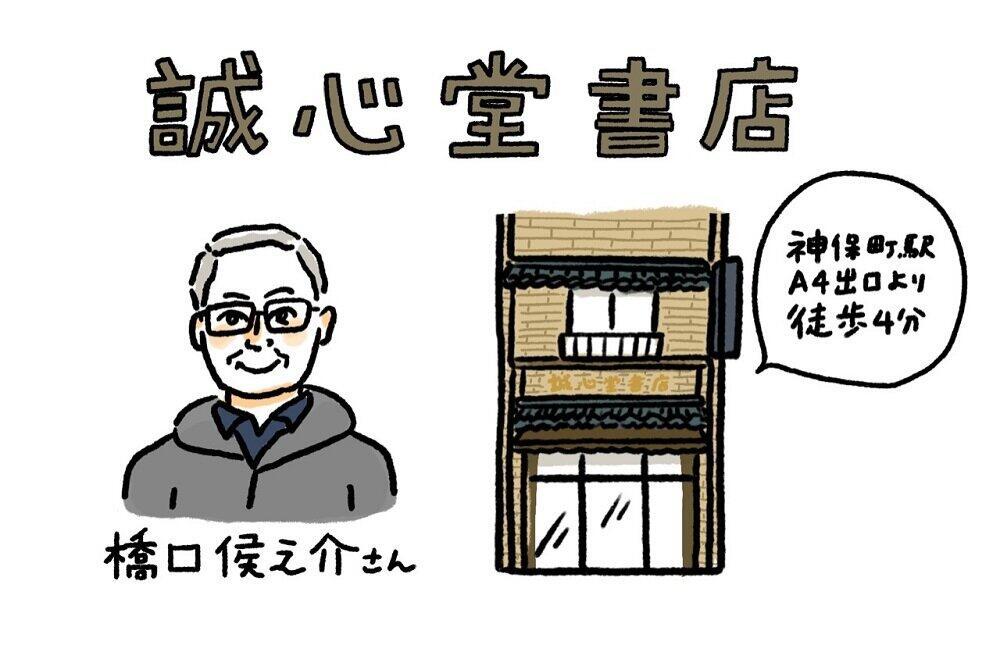映画「珈琲時光」に使われた風情のある古書店