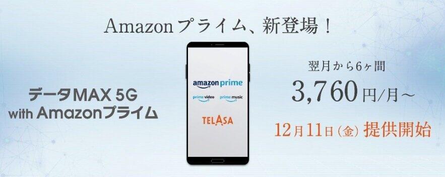 KDDIの新料金プラン「データMAX5G with Amazonプライム」(発表資料より)