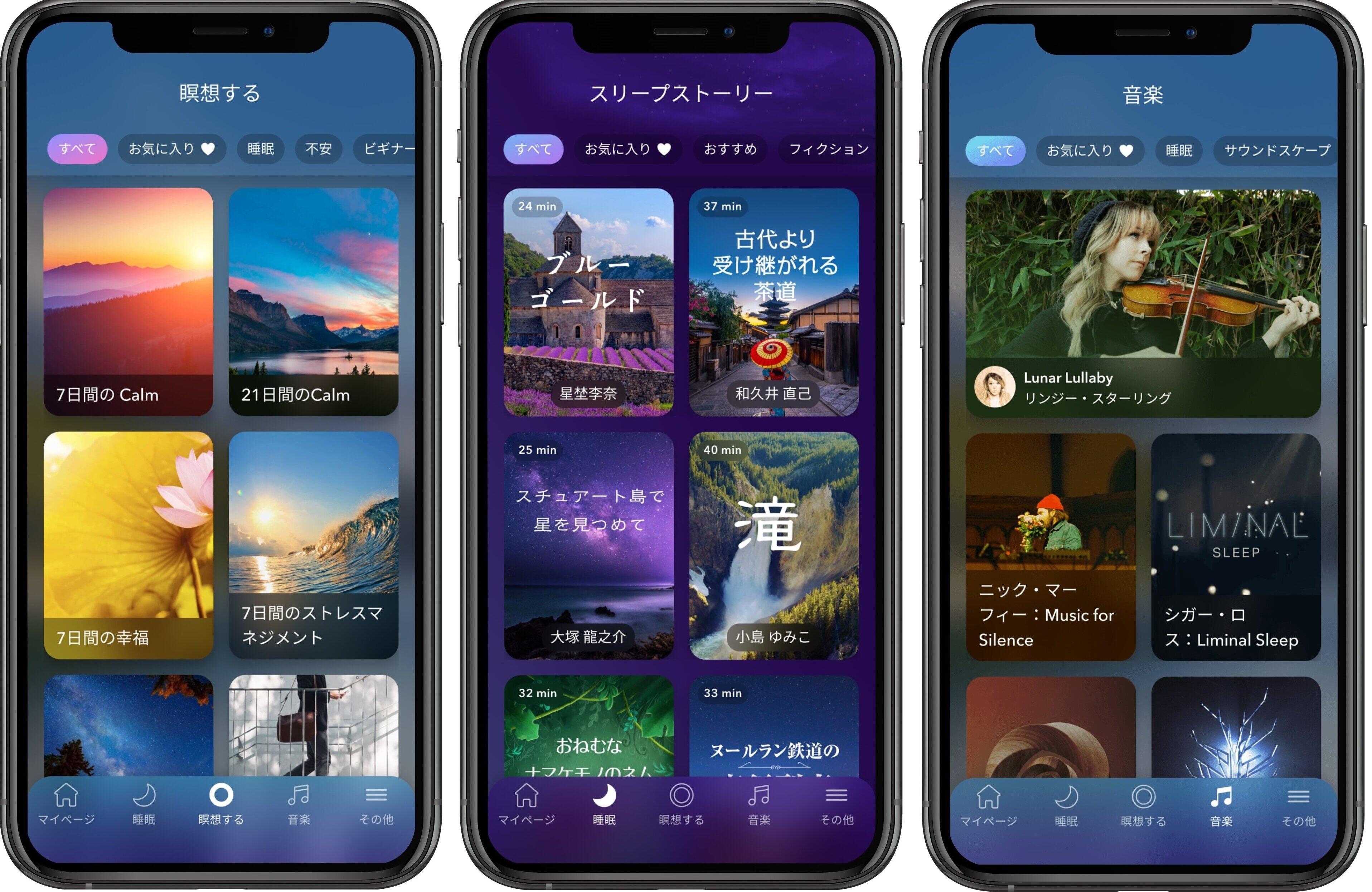 左から、「瞑想」「睡眠(スリープストーリー)」「音楽」のiPhone画面