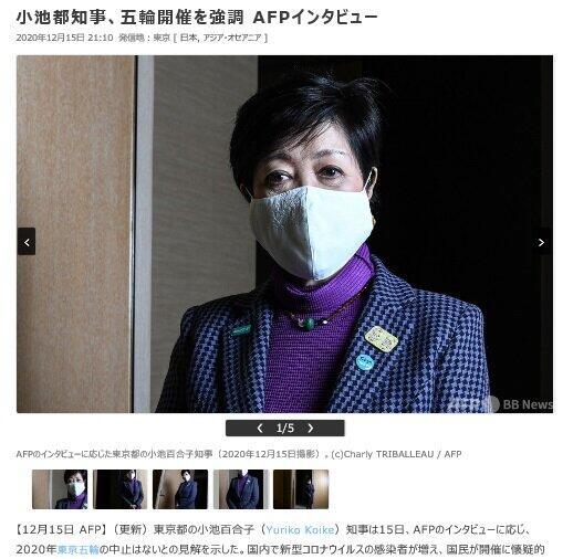 小池百合子都知事のインタビューを掲載したAFPオンライン版(12月15日付)