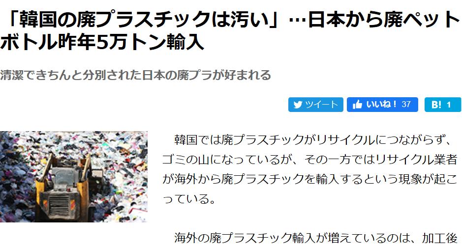 清潔な日本の廃プラが好まれると報じる朝鮮日報(2020年12月27日付)