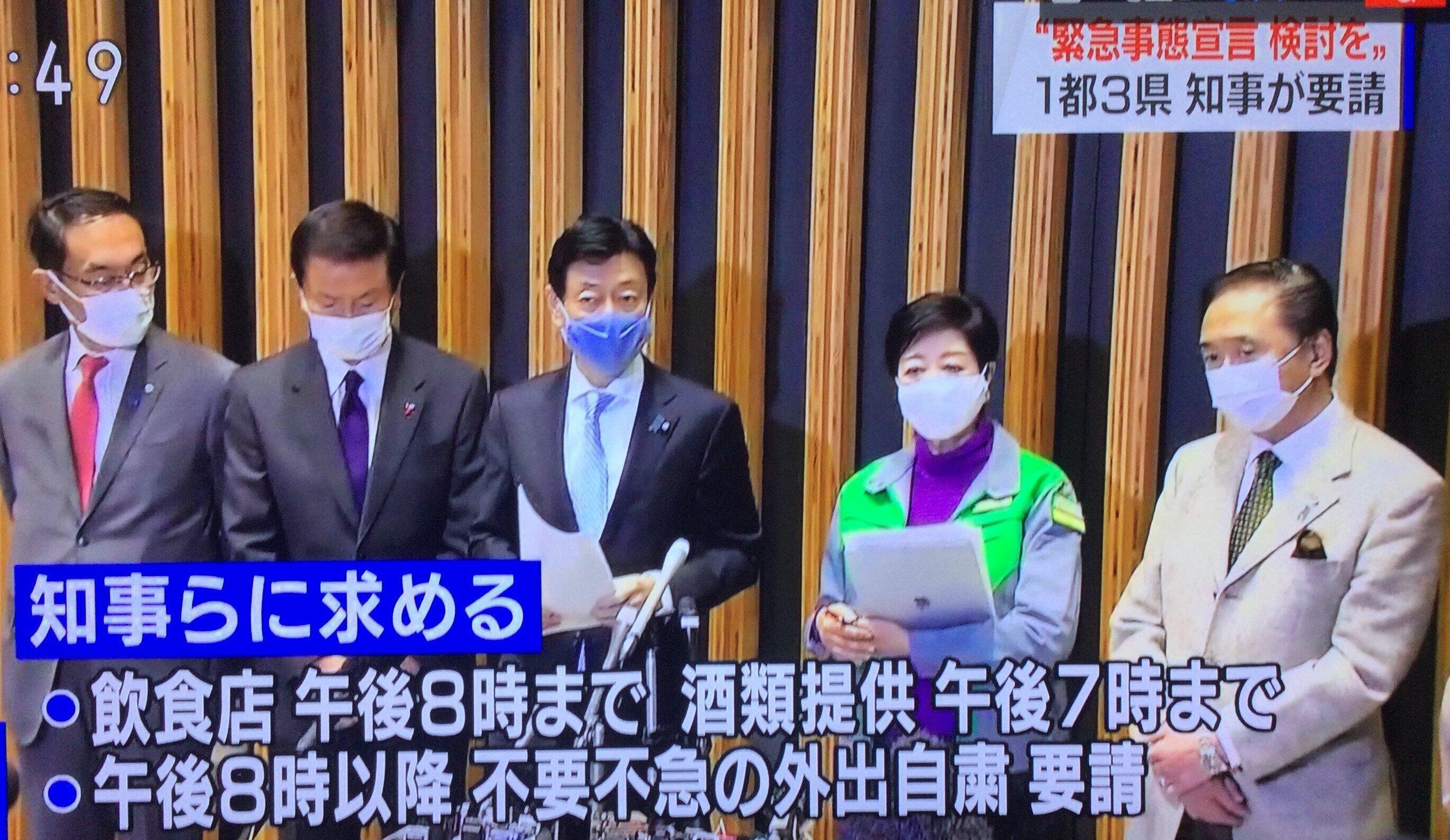 西村康稔経済再生相(中央)に緊急事態宣言発令の要請をした1都3県の知事たち(1月2日のNHKテレビニュース)
