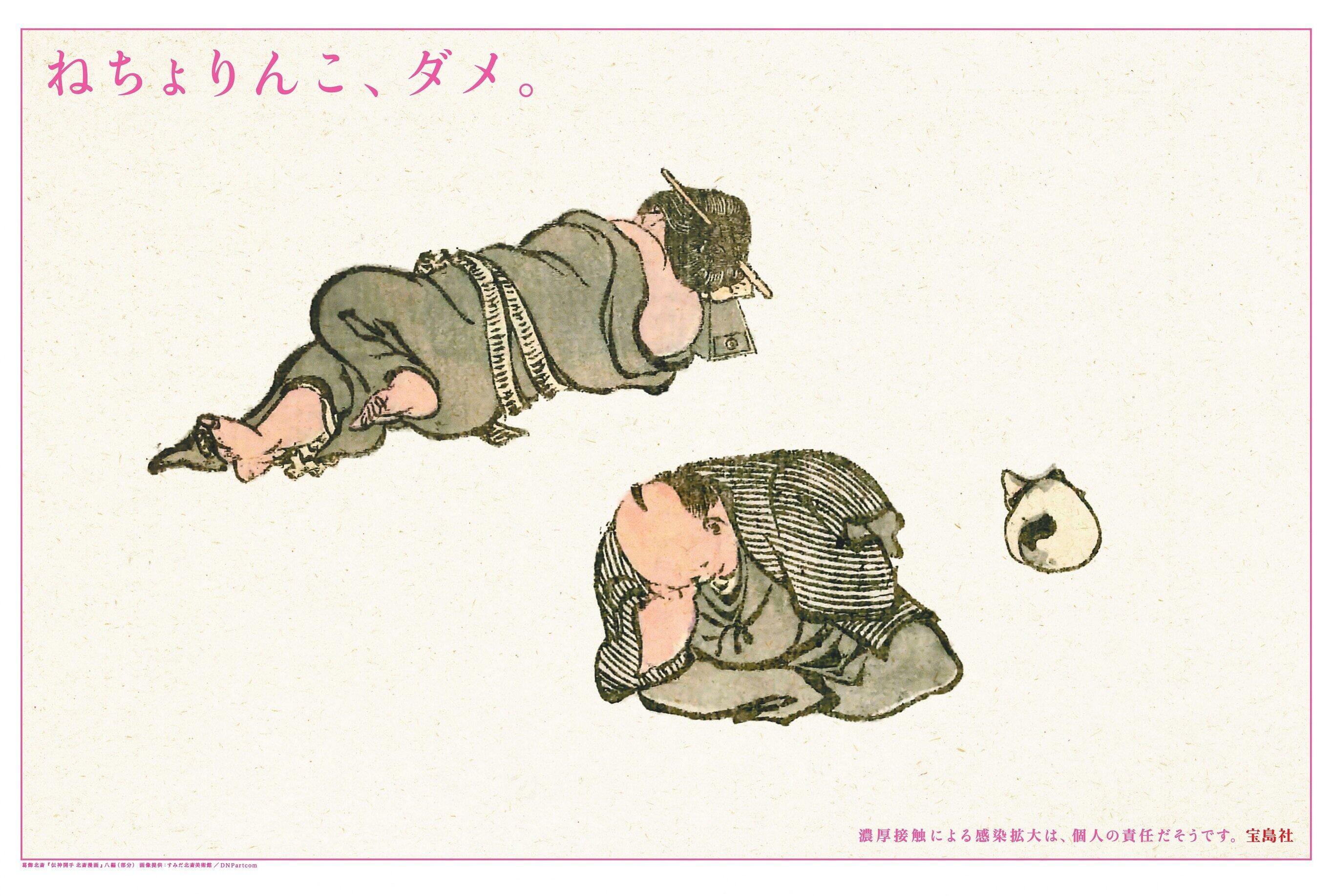 朝日新聞に掲載された広告