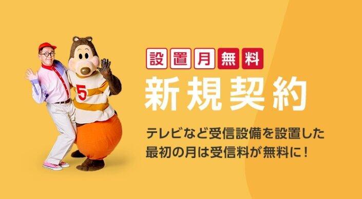 NHKの受信料案内(NHKの公式サイトより)