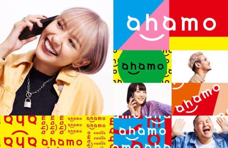 NTTドコモの「ahamo」(公式サイトより)