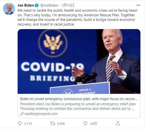新たな新型コロナウイルス対策案を発表したことをツイッターで報告するバイデン次期大統領(バイデン次期大統領のツイッターより)