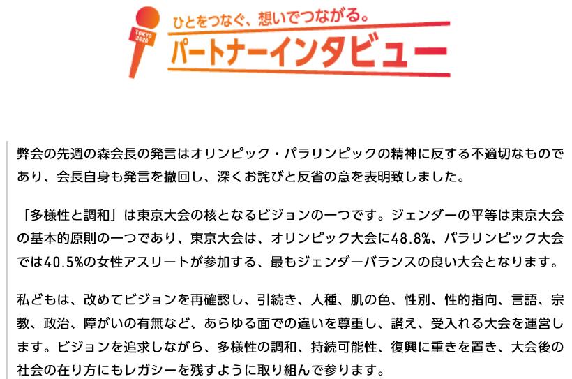 2月7日に急きょ発表した五輪組織委の「謝罪文」(公式サイトより)