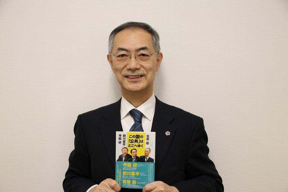 吉原さんが寺脇研さん、前川喜平さんと語った近著「この国の『公共』はどこへゆく」