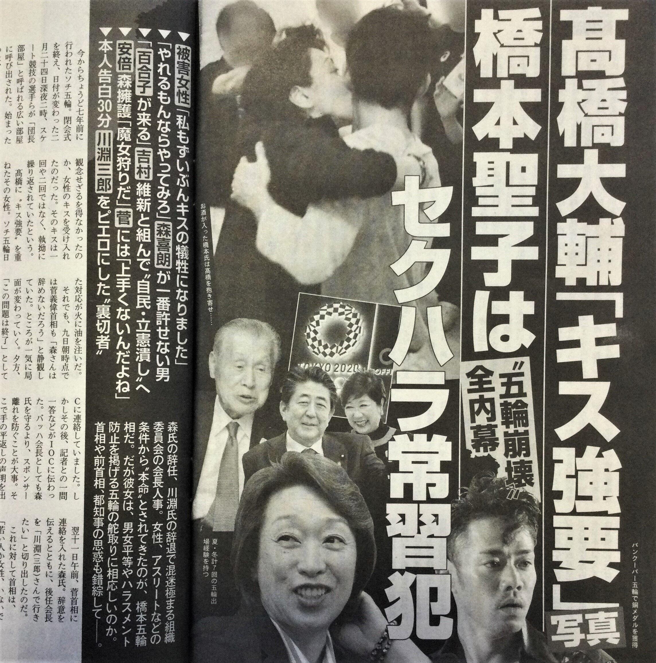 橋本聖子氏のセクハラ問題を報じる週刊文春(2021年2月25日号)