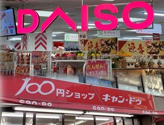 最大手のダイソー(上)やキャンドゥ(下)はじめ、100円ショップの店舗数は8000店規模に迫る